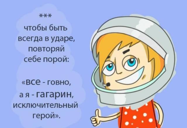 Поздравление космонавту с днем рождения