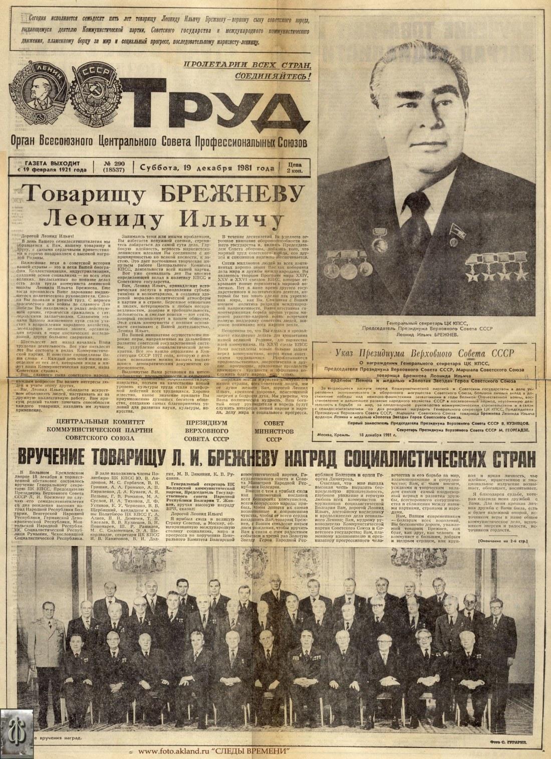 Советская мода 1920-х